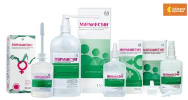 МИРАМИСТИН - универсальное средство для домашней аптечки!